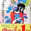 高橋一生・川口春奈W主演「九月の恋と出会うまで」の原作読んでみた