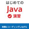 新ブック『はじめてのJava 演習』をリリースしました