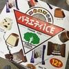 セリアロイル:チロルチョコアイスバラエティ