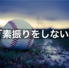 日本野球では素振りをするが、アメリカ野球では「なぜ空振りの練習をしているの?」。この発想は野球に限らず人生を変える!?