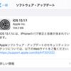 iOS13.1.1/iPadOS 13.1.1がリリース、キーボードやバッテリー消費など複数のバグ修正