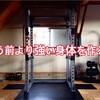 『患う前より強い身体を作る』