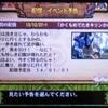 【MH4】次回、1月1日配信予定のイベントクエスト情報 + 12月27日の配信について