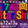 【2017福岡ギターショー】ブース紹介第⑮弾!YAMAHA!!