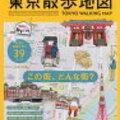 【散歩の達人の別冊】街がわかる 東京散歩地図。実際に散歩するも良し、した気になるも良しの39コースが紹介されています。