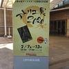 2020年2月9日(日)/すみだ北斎美術館/江戸東京博物館/埼玉県立近代美術館/他