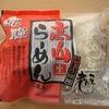 お土産拉麺◆飛騨高山生らーめん しょうゆ味(老田屋)