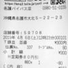 [19/04/06]「吉野家」(名護バイパス店)  の「豚皿(並)」 300-80円(天ぷら定期券) #LocalGuides