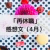 (随時更新)【2019年4月】うつ病で「再休職」感想文まとめ