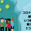 コロナワクチン接種がいつ終わるか解らない3つの理由【コロナワクチン】