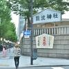 難波神社 夏祭り(氷室祭り)に行ってきた。