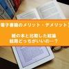 【電子書籍のメリット・デメリット】電子書籍を紙の本と比較した結論!どっちが良いの?