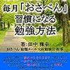【レビュー】毎日「あさべん」毎月「おさべん」習慣になる勉強方法