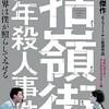 エドワード・ヤン監督『クー嶺街少年殺人事件』を見る