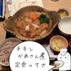 大戸屋 チキンかあさん煮定食 (4コマ漫画)