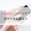 シニアの初スマホは、「docomo with」がおすすめ!月々の支払額は?