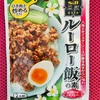 S&Bの『ルーロー飯の素』は超お手軽!ひき肉と炒めること数分でハイ台湾上陸