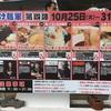 大つけ麺博 第4陣