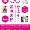 看護の日イベント2017を開催します!