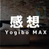 感想『【Yogibo】Yogibo MAXのレビューを述べてみた/米国発のビーズソファは色々と規格外!』