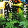 36冊目「天使の囀り」貴志祐介