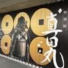 上田市立美術館で開催中の特別展【真田丸】へ行ってきたよ!
