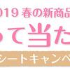 HIKARIMISO|2019春の新商品を買って当たる!レシートキャンペーン