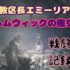 【Bloodborne】教区長エミーリア ヘムウィックの魔女 戦闘記録