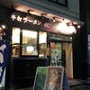 【今週のラーメン1981】 手打ちラーメン 暴れん坊 (東京・大塚)  汁なし担々麺 + 生ビール