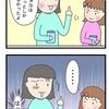 小ネタ、4コマ漫画です。あー!やっちゃった・・長女の反応は・・?