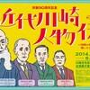 企画展「市制90周年記念 近代川崎人物伝」 関連イベントだって