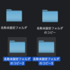Macにいこう 10 連番フォルダ作成 音楽ファイルの編集 エンコード
