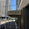 三ノ宮のカレーの名店「サトナカ」でチキンカレーを食べてきた!