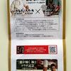 いきなりステーキ・アプリスタンプキャンペーンに当選しました!!