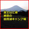田貫湖キャンプ場 宿泊記 その1 富士山と湖が見える絶景のキャンプ場