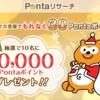 【Ponta】Pontaリサーチ新規登録で抽選で10,000Pontaポイント!