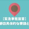 【緊急事態宣言】東京都の具体的な要請は? ※4月10日更新