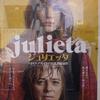 映画『ジュリエッタ』