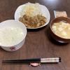 もぐもぐレポート「松屋のトンテキ定食(トンテキソース編)」