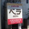 【高知市上町】上町を歩く編 その⑧ Cafe de ベラ