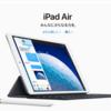 新型iPad Air発売!他のiPadとどこが違うのか徹底チェック!