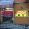 【2021/4 北24条へ移転】ラーメン 芳蘭 / 札幌市中央区南5条西5丁目