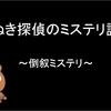 たぬき探偵のミステリ講義 ~倒叙ミステリ~