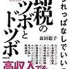 日経ビジネス 2019.01.28