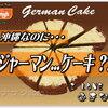 """ジャーマンケーキは Jimmy's のド定番♪ …なぜ 沖縄だけ?ドイツとは何の関係もないのに...""""ジャーマン""""の理由は? どこで買える?飛行機で自宅へ持って帰れる?お土産可?"""