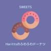 Haritts@台中のふわふわドーナツ
