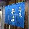 『千草』大阪人もハマる絶品お好み焼き - 大阪 / 天満