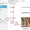 【絶対わかる】ブログアイコンとアイキャッチ画像(サムネイル)の設定【まとめ】