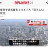 新型コロナウイルス陽性者数、東京で2000人超え