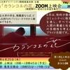 大学内イベントとしてオンライン上映会を開催する~YNUプライド2020「カランコエの花」ZOOM上映会